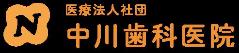 医療法人社団中川歯科医院